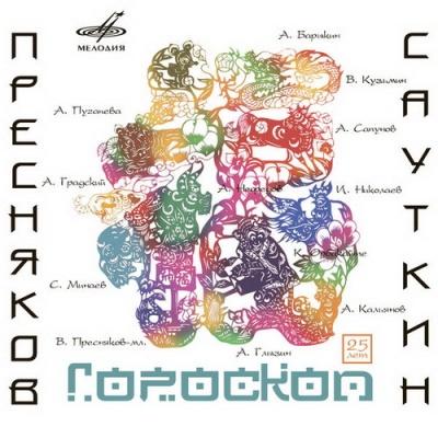 Владимир  Пресняков, старший - Гороскоп (Album)