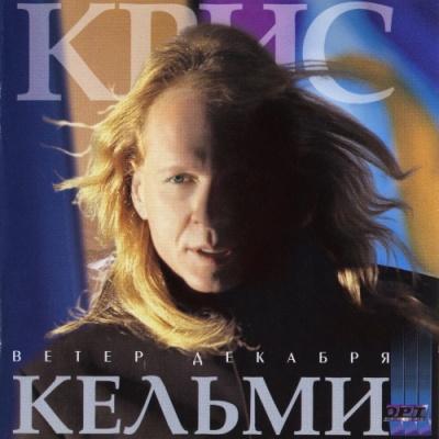 Крис Кельми - Ветер Декабря (Album)