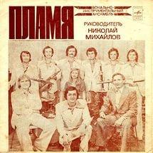 ВИА Пламя - Пока любим (Album)