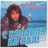 Владимир Шурочкин - Мамин Голос