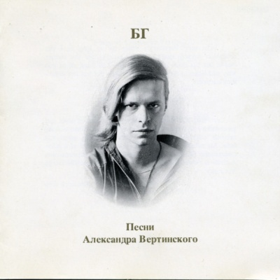 Борис Гребенщиков - Песни Александра Вертинского (Album)
