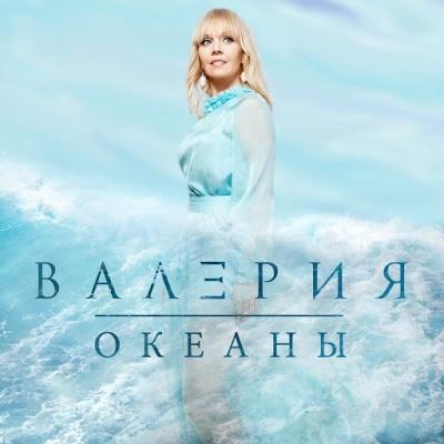 Валерия - Океаны (Album)