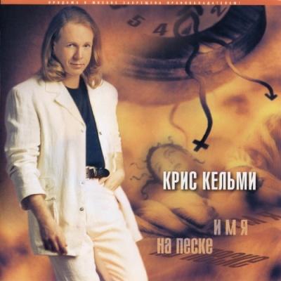 Крис Кельми - Имя На Песке (Album)