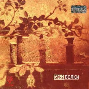 Би-2 - Волки (Single)