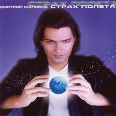 Дмитрий Маликов - Страх Полёта (Album)