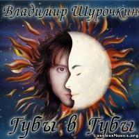 Владимир Шурочкин - Губы В Губы (Album)