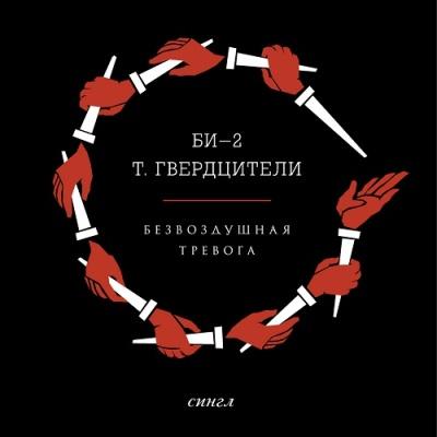Би-2 - Безвоздушная Тревога (Album Version)