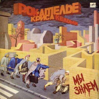 Рок-Ателье - Мы Знаем (LP)