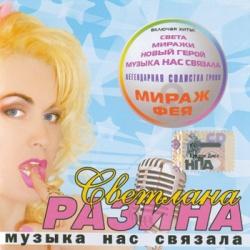 Светлана Разина - Наступает Ночь
