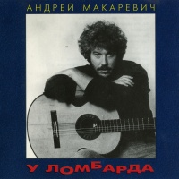 Андрей Макаревич - У Ломбарда