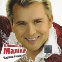 Александр Малинин - Чарiвна Скрипка