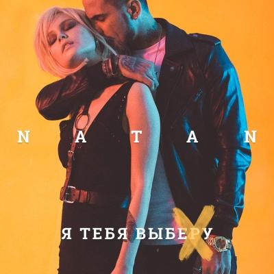 Natan - Я Тебя Выберу
