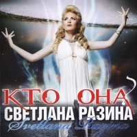 Светлана Разина - Кто Она?