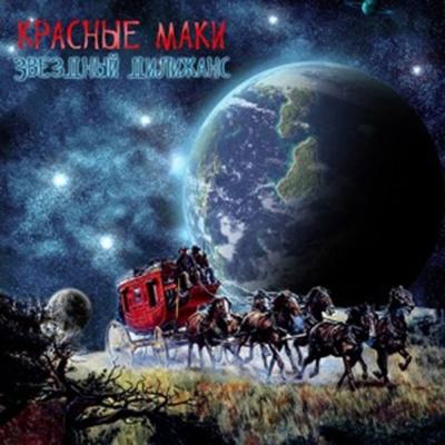 Красные Маки - Звеэдный Дилижанс (Album)