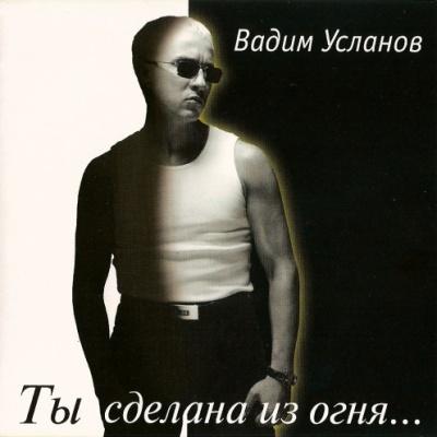 Вадим Усланов - Ты Сделана Из Огня (LP)