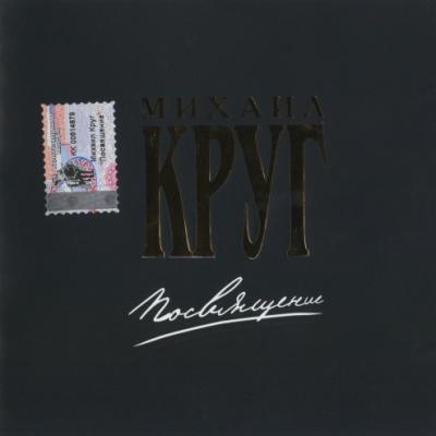 Михаил Круг - Посвящение (Album)