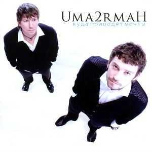 Uma2rman - Куда Приводят Мечты (Album)