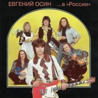 Евгений Осин - В ''России'' (Album)