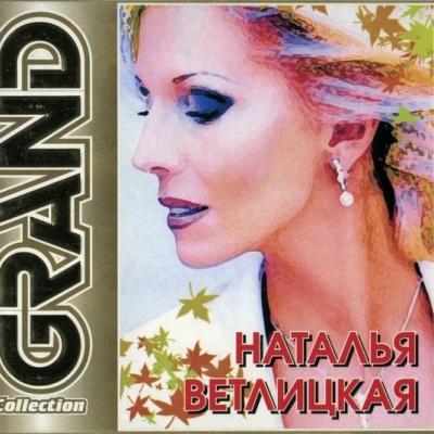 Наталья Ветлицкая - Grand Collection (LP)