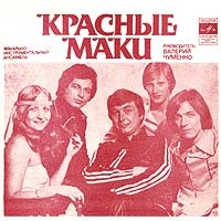 Красные Маки - Миньон (EP)