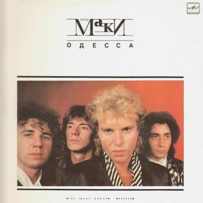Красные Маки - Одесса (LP)
