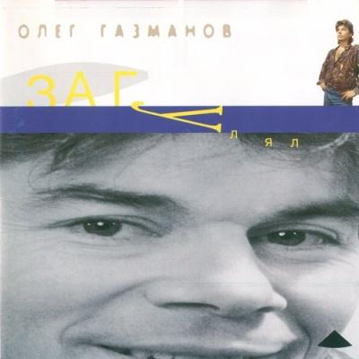 Олег Газманов - Загулял (Album)