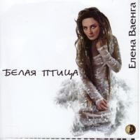 Елена Ваенга - Белая Птица