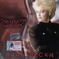Анне Вески - Не Грусти, Человек (Album)