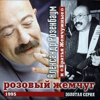 Александр Розенбаум - Розовый Жемчуг (Album)
