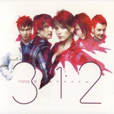 Город 312 - Обернись (Album)
