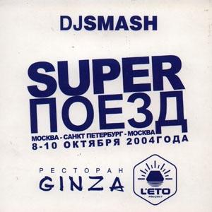 DJ Smash - Super - Поезд (Album)