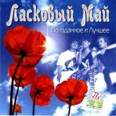 Ласковый Май - Детство (Album)