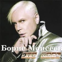 Борис Моисеев - Эта Боль (Album)