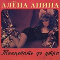 Алена Апина - Танцевать До Утра