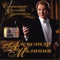 Александр Малинин - Старинные Русские Романсы