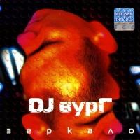 DJ Грув - Зеркало (Album)