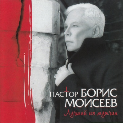 Борис Моисеев - Пастор (Album)