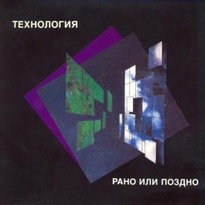 Технология - Рано Или Поздно (Album)