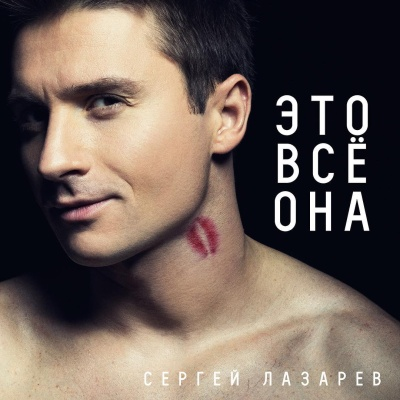 Сергей Лазарев - Это Все Она
