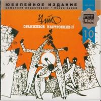 Оранжевое настроение - II (Юбилейное издание) (Album)