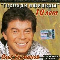 Олег Газманов - Господа Офицеры - 10 лет (Compilation)