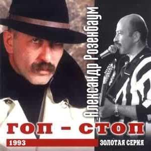 Александр Розенбаум - Гоп-Стоп (Album)