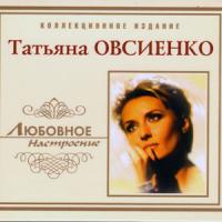 Татьяна Овсиенко - Красивая Девчонка