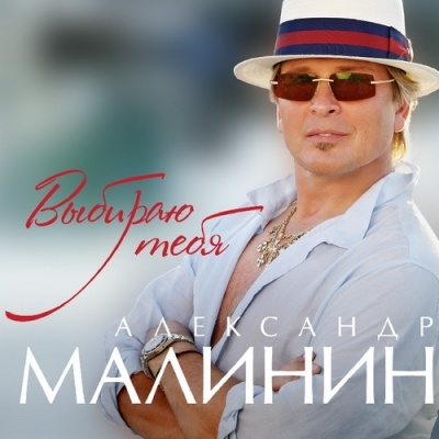 Александр Малинин - Выбираю Тебя