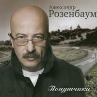 Александр Розенбаум - Попутчики (Album)