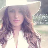 Helena Paparizou - Save Me (This Is An Sos) (Bonus Track)