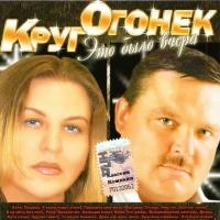 Михаил Круг - Это Было Вчера (Катя Огонёк) (Compilation)