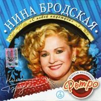 Нина Бродская - С Новой Надеждой(CD1)