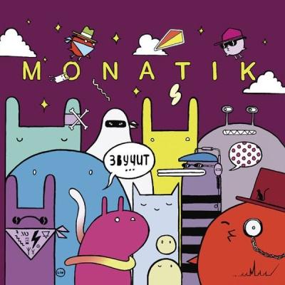 Monatik - Звучит (Album)
