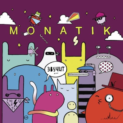 Monatik - Тише